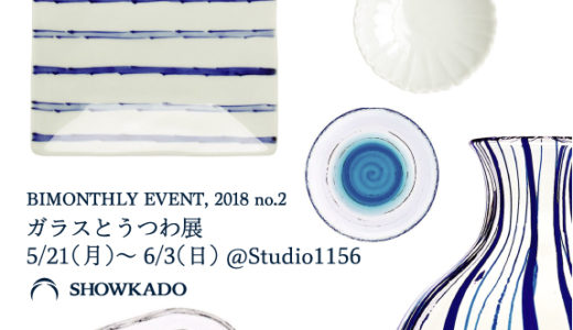 Event – [BIMONTHLY EVENT, 2018 no.2] GLASSWARE AND TABLEWARE  by SHOWKADO